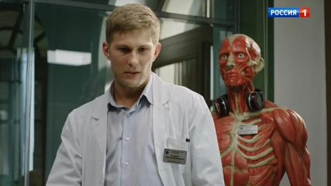 Доктор Рихтер 1 сезон 10 серия