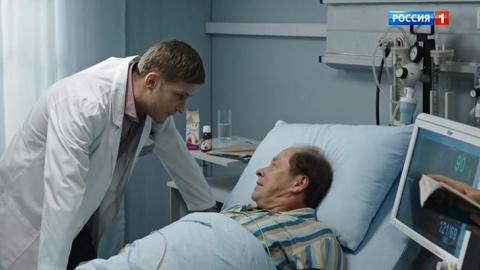 Доктор Рихтер 1 сезон 12 серия, кадр 2