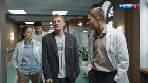 Доктор Рихтер 1 сезон 24 серия, кадр 2