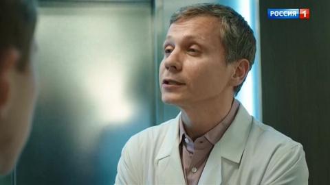 Доктор Рихтер 1 сезон 6 серия