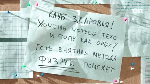 Физрук 1 сезон 6 серия, кадр 4
