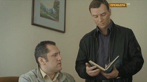 Гражданин Никто 1 сезон 10 серия, кадр 4