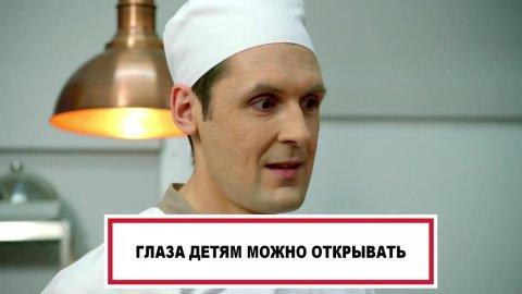 Кухня 5 сезон 13 серия, кадр 31