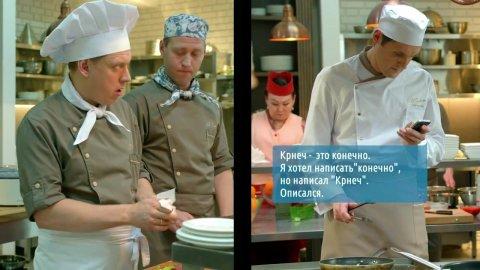 Кухня 5 сезон 20 серия, кадр 16