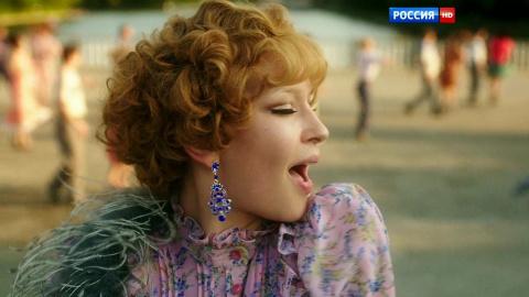 Людмила Гурченко 1 сезон 1 серия