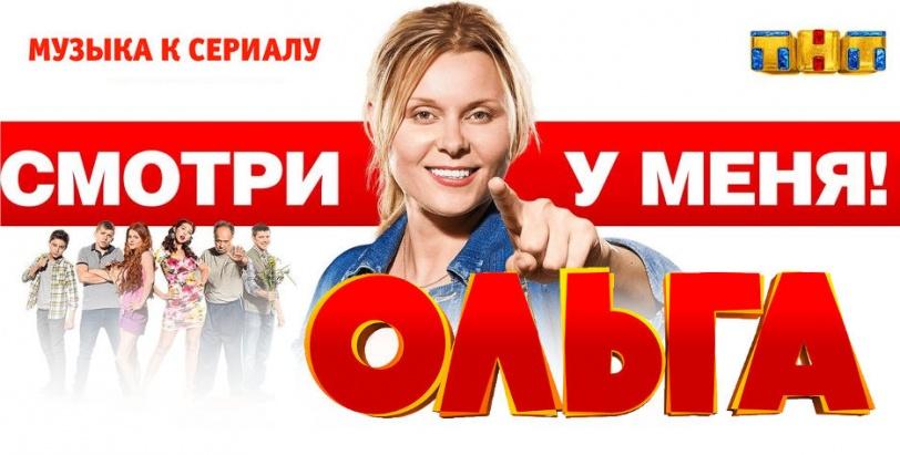 Саундтрек к сериалу Ольга