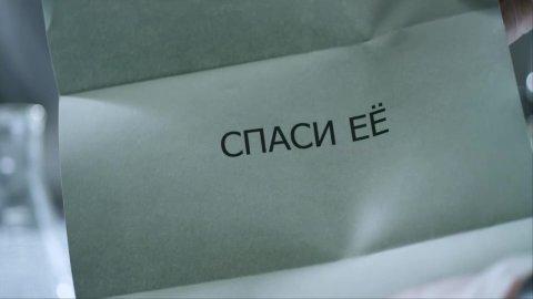 Нюхач 1 сезон 8 серия