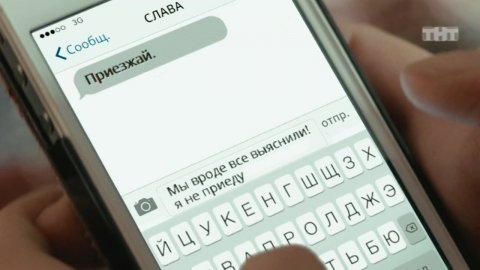Озабоченные, или любовь зла 1 сезон 5 серия, кадр 24