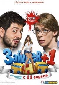 Зайцев+1 2 сезон