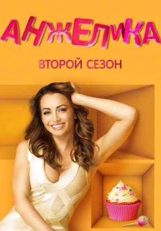 Анжелика (2 сезон)
