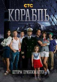 Корабль 1 сезон