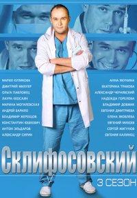 Склифосовский 3 сезон