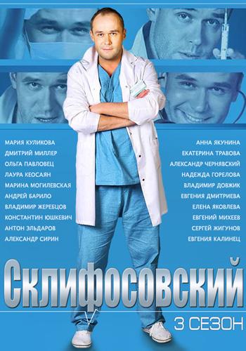 4 сезон склифосовский 5 серия