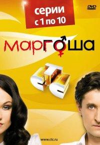 Маргоша 1 сезон