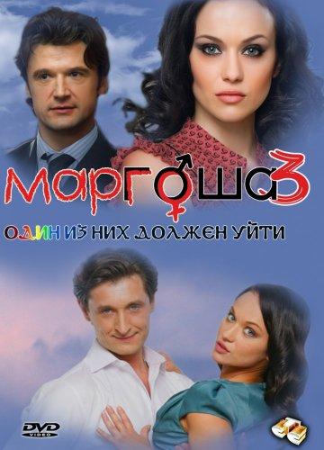Маргоша 3 сезон