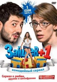 Зайцев+1 1 сезон