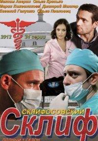 Склифосовский 1 сезон
