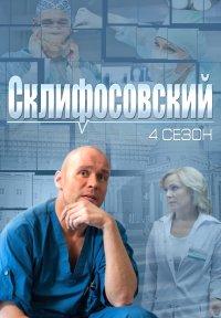 Склифосовский 4 сезон