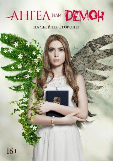Ангел или демон 1 сезон