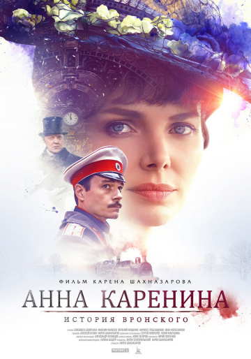 Анна Каренина  1 сезон