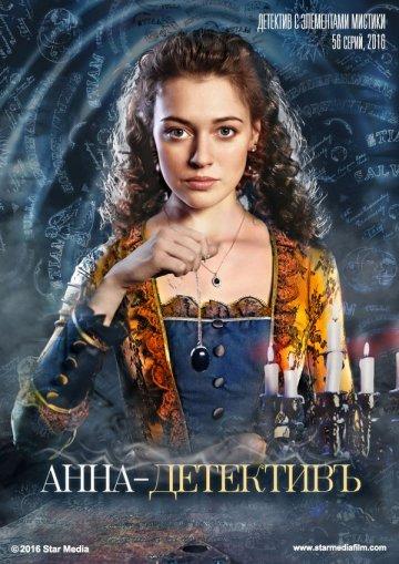 Анна-детективъ 1 сезон