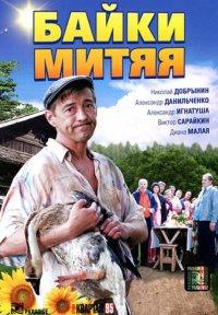 Байки Митяя 1 сезон