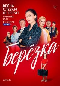 Берёзка 1 сезон