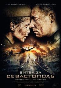 Битва за Севастополь 1 сезон