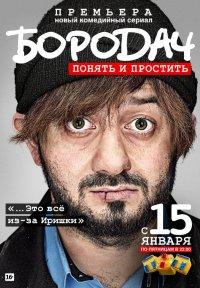 Бородач 1 сезон