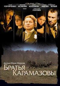 Братья Карамазовы 1 сезон