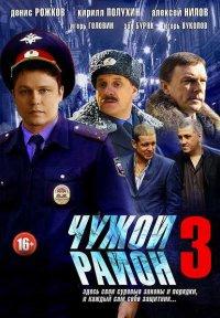 Чужой район 3 сезон