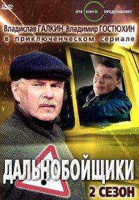 Дальнобойщики 2 сезон