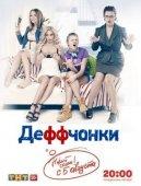 Деффчонки 3 сезон