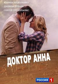 Доктор Анна 1 сезон