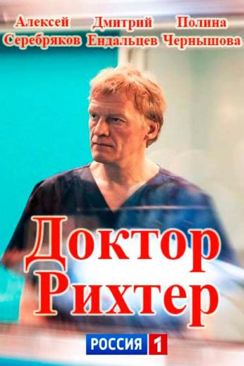 Доктор Рихтер 1 сезон