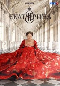 Екатерина 1 сезон