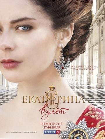 Екатерина 2 сезон