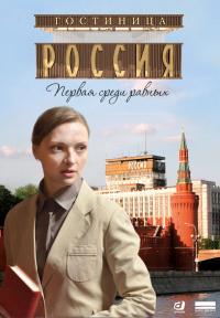 Гостиница «Россия» 1 сезон