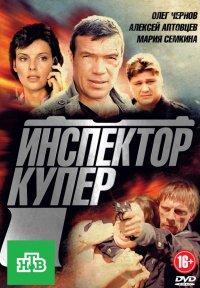 Инспектор Купер 1 сезон