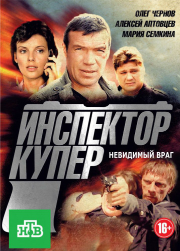 Инспектор Купер 3 сезон