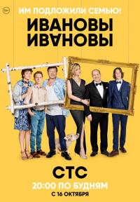 Ивановы-Ивановы 1 сезон