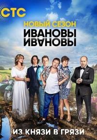 Ивановы-Ивановы 2 сезон
