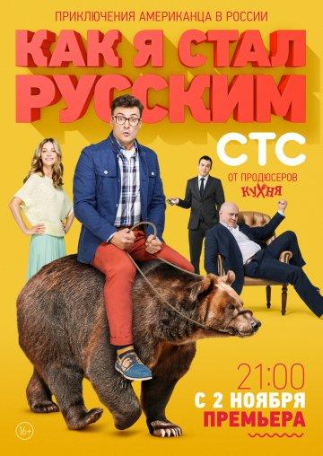 Как я стал русским 1 сезон