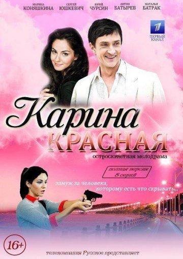 Карина Красная 1 сезон