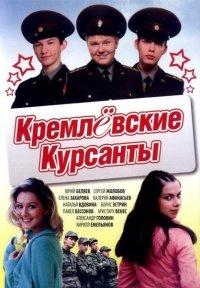 Кремлевские курсанты 1 сезон