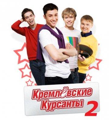 Кремлевские курсанты 2 сезон