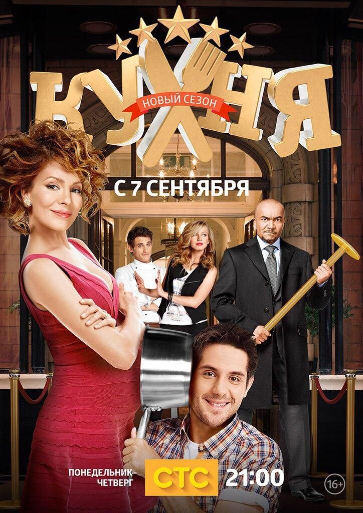 Кадры из фильма актёры кухня 1 сезон