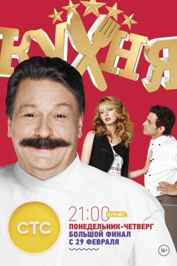 Кухня 6 сезон