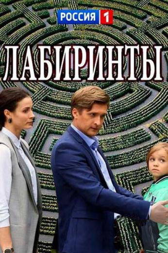 Лабиринты 1 сезон