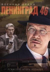Ленинград-46  1 сезон